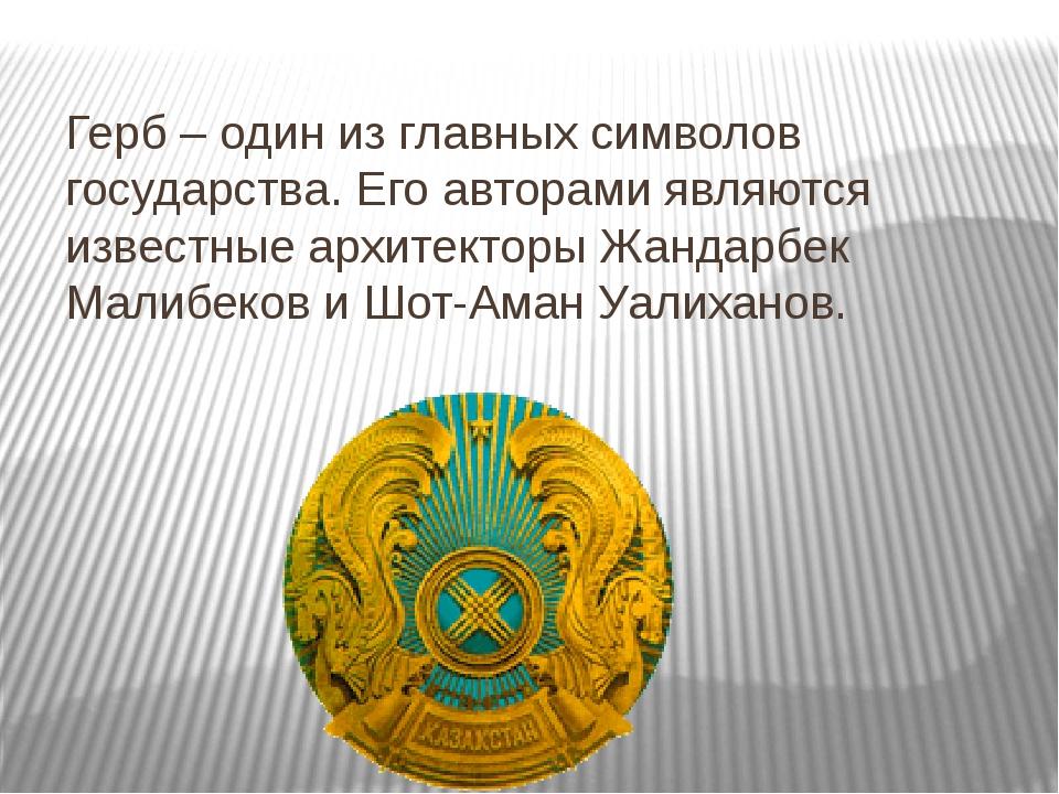 Герб – один из главных символов государства. Его авторами являются известные...