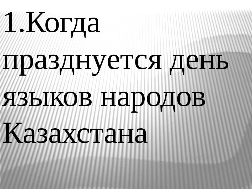 1.Когда празднуется день языков народов Казахстана