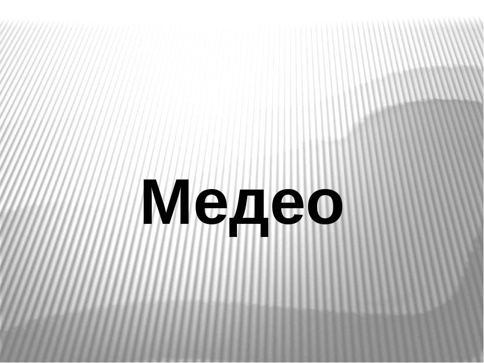 Медео