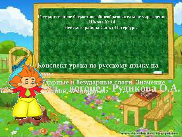 Учитель –логопед: Рудикова О.А. Конспект урока по русскому языку на тему: «Уд...