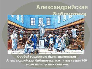 Александрийская библиотека Особой гордостью была знаменитая Александрийская б