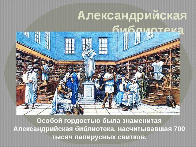Александрийская библиотека Особой гордостью была знаменитая Александрийская б...