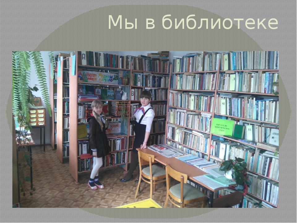 Мы в библиотеке