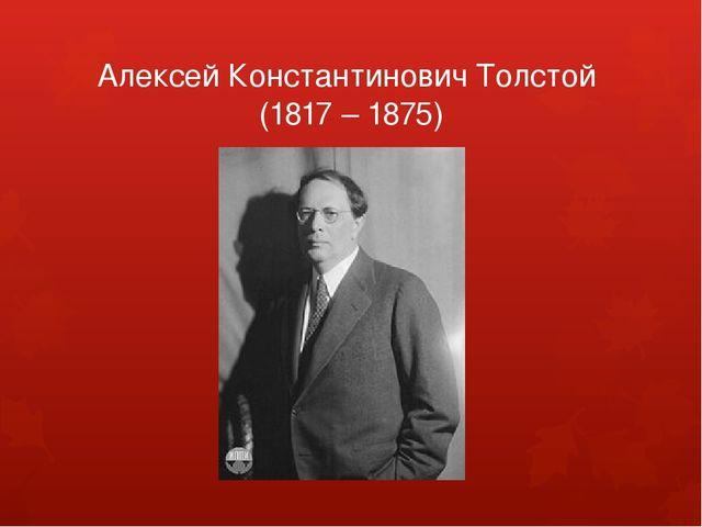 Алексей Константинович Толстой (1817 – 1875)