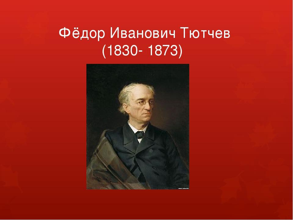 Фёдор Иванович Тютчев (1830- 1873)
