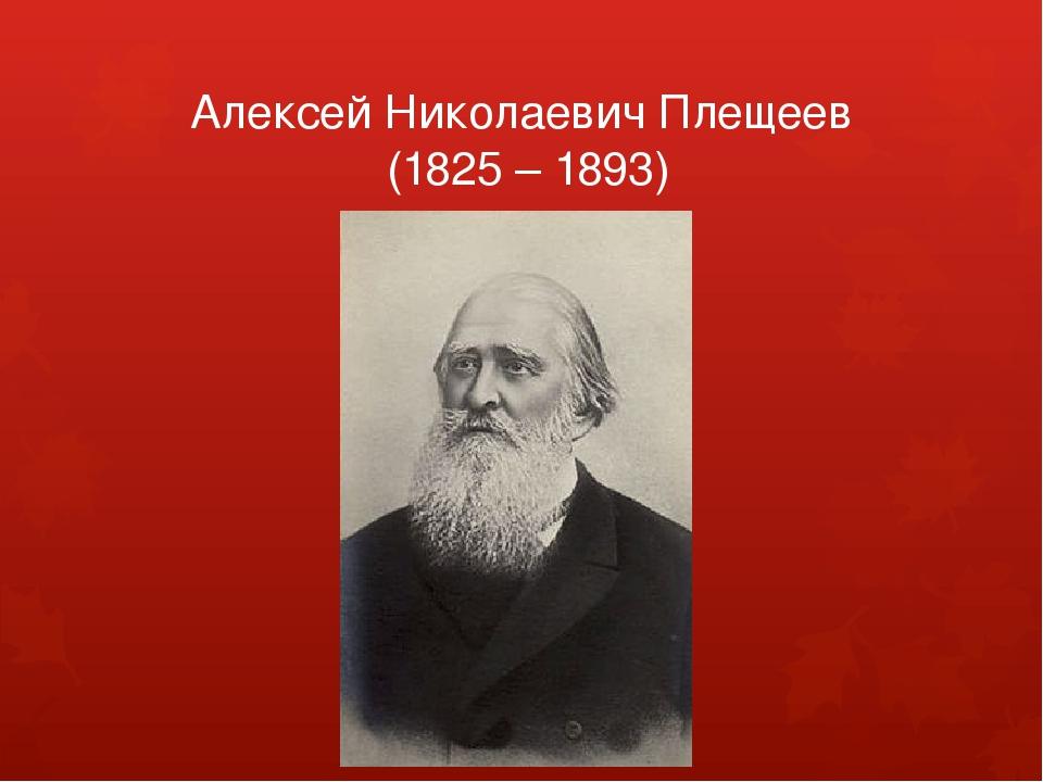 Алексей Николаевич Плещеев (1825 – 1893)