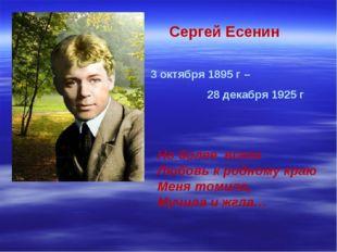 Сергей Есенин 3 октября 1895 г – 28 декабря 1925 г Но более всего Любовь к ро