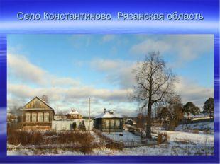 Село Константиново Рязанская область