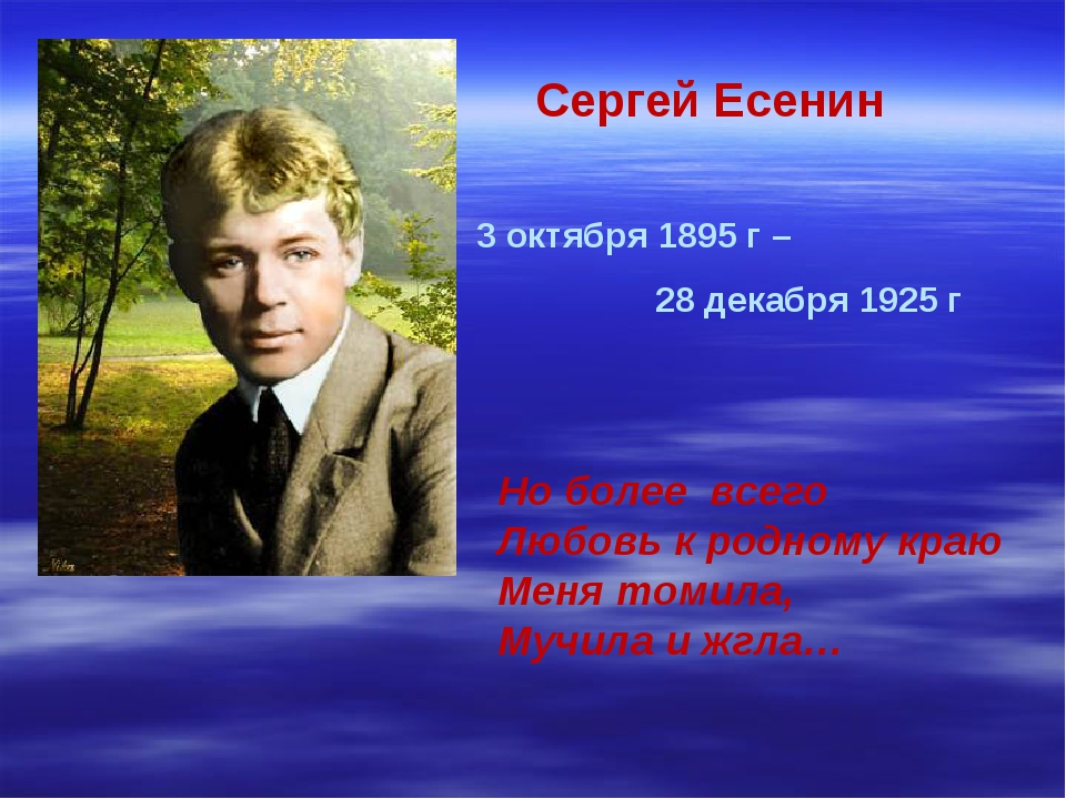 Сергей Есенин 3 октября 1895 г – 28 декабря 1925 г Но более всего Любовь к ро...