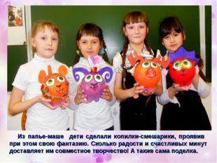 Из папье-маше дети сделали копилки-смешарики, проявив при этом свою фантазию