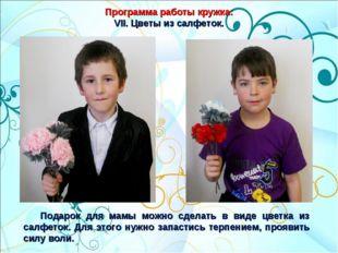 Программа работы кружка: VII. Цветы из салфеток. Подарок для мамы можно сдела
