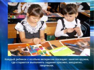 Каждый ребенок с особым интересом посещает занятия кружка, где старается выпо