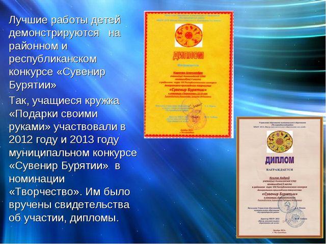 Лучшие работы детей демонстрируются на районном и республиканском конкурсе «С...