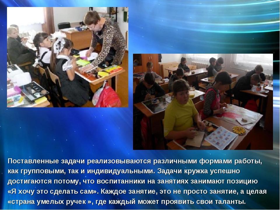 Поставленные задачи реализовываются различными формами работы, как групповым...