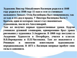 Художник Виктор Михайлович Васнецов родился в 1848 году родился в 1848 году 1