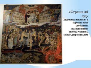 «Страшный суд» Художник воплотил в картине идею свободного нравственного выбо