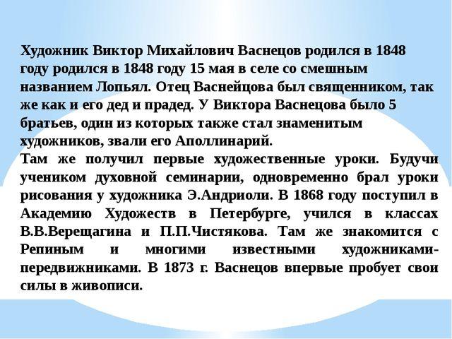 Художник Виктор Михайлович Васнецов родился в 1848 году родился в 1848 году 1...
