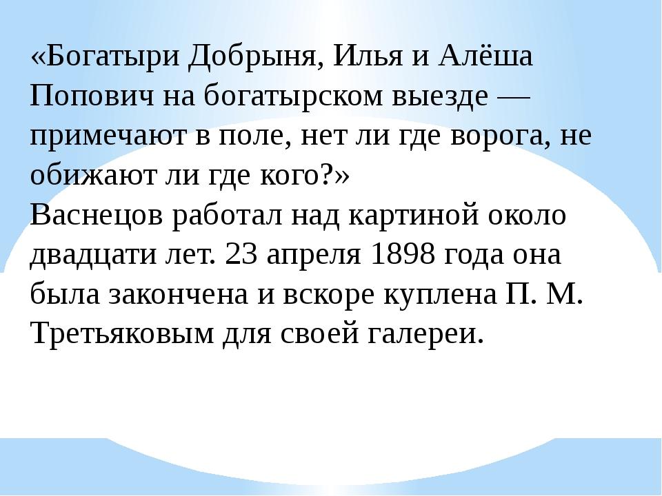 «Богатыри Добрыня, Илья и Алёша Попович на богатырском выезде — примечают в п...