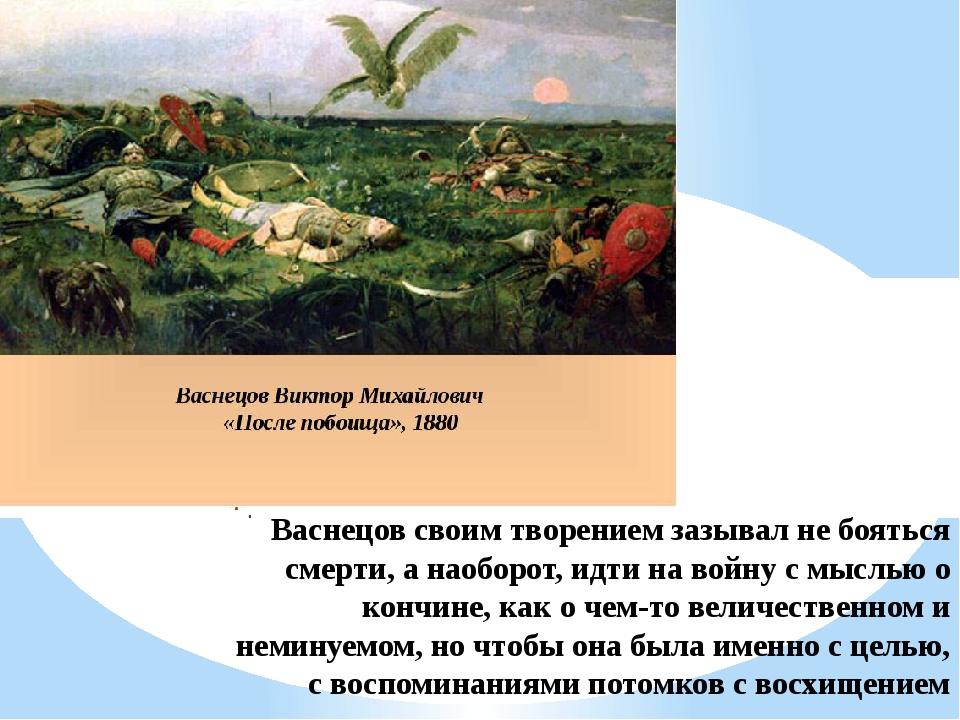 Васнецов своим творением зазывал не бояться смерти, а наоборот, идти на войну...