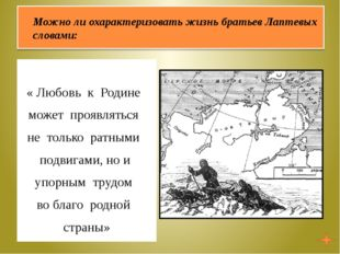 Домашнее задание Напишите сообщение о П.Л.Капице и Н.И. Семенове (Кто они так