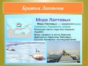 К.Циолковский – основоположник космонавтики
