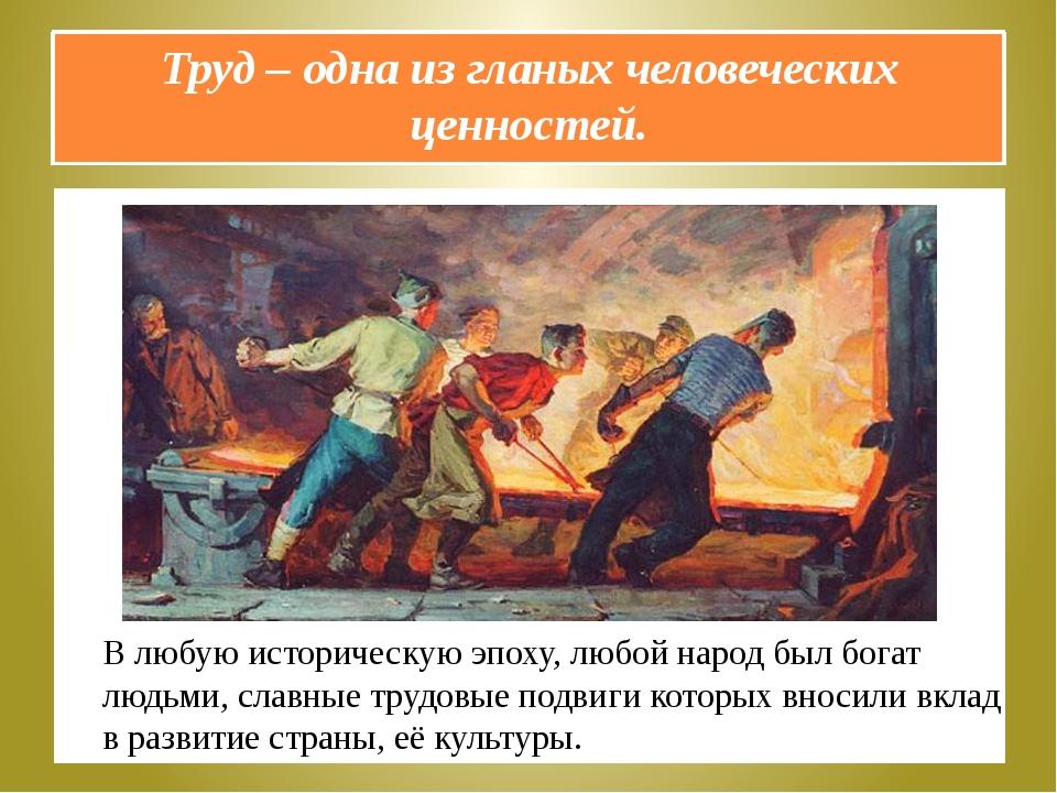 Труд – одна из гланых человеческих ценностей. В любую историческую эпоху, люб...