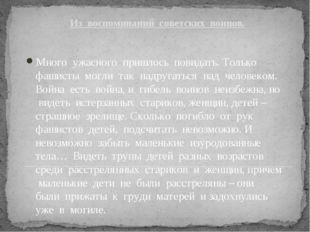 Из воспоминаний советских воинов. Много ужасного пришлось повидать. Только фа