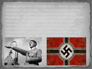 «Россия должна быть ликвидирована» – объявил Гитлер на совещании в своей став