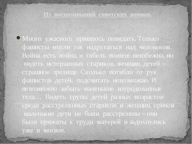 Из воспоминаний советских воинов. Много ужасного пришлось повидать. Только фа...