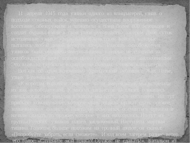 11 апреля 1945 года узники одного из концлагерей, узнав о подходе союзных во...