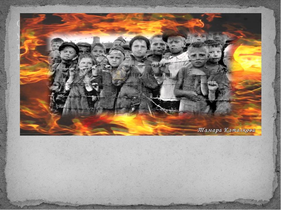 Самые обездоленные дети – ДЕТИ ВОЙНЫ – маленькие узники фашистских концлагер...