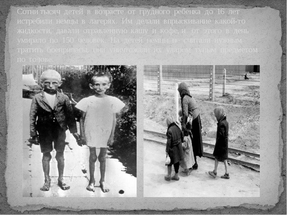 Сотни тысяч детей в возрасте от грудного ребенка до 16 лет истребили немцы в...