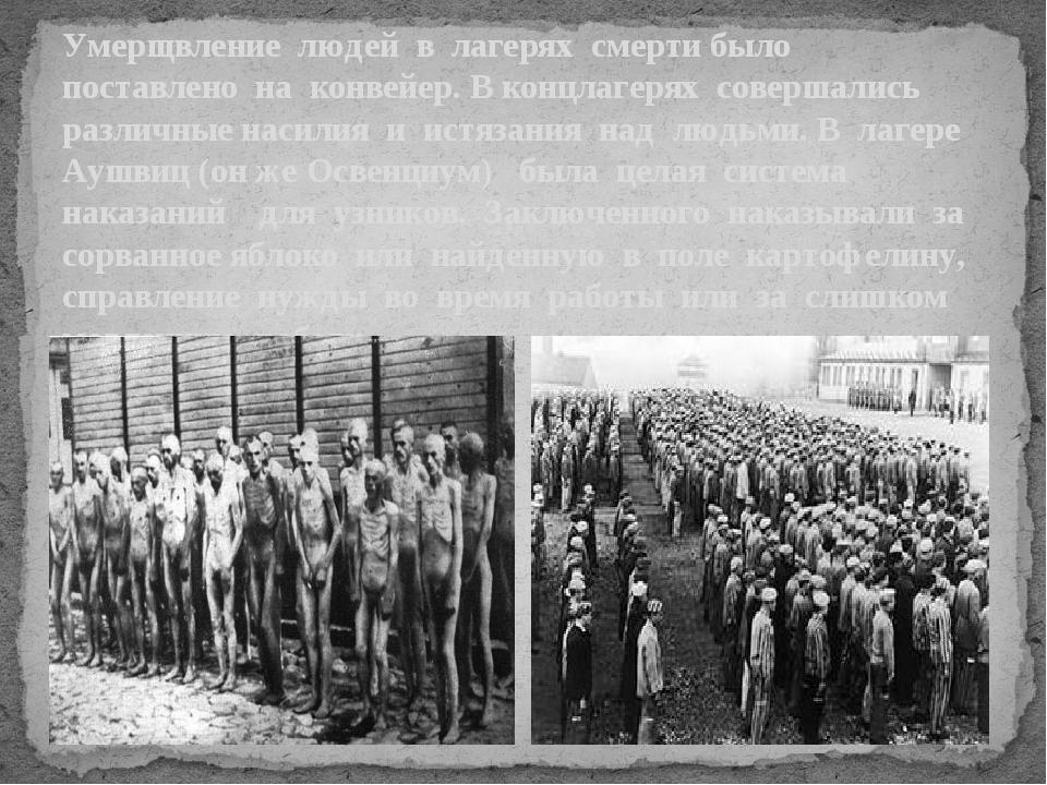 Умерщвление людей в лагерях смерти было поставлено на конвейер. В концлагерях...