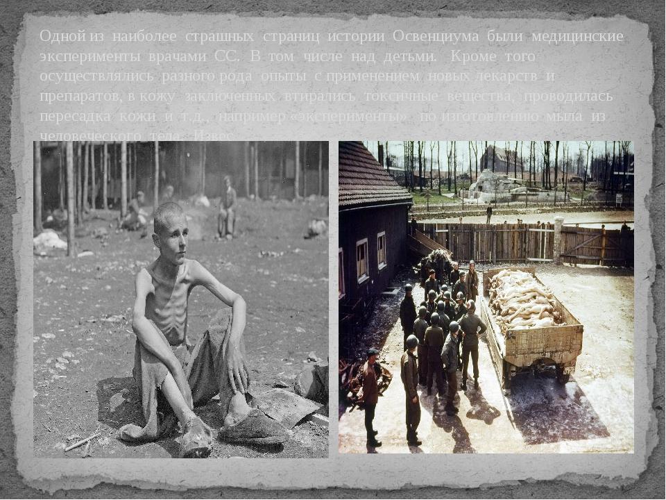Одной из наиболее страшных страниц истории Освенциума были медицинские экспер...