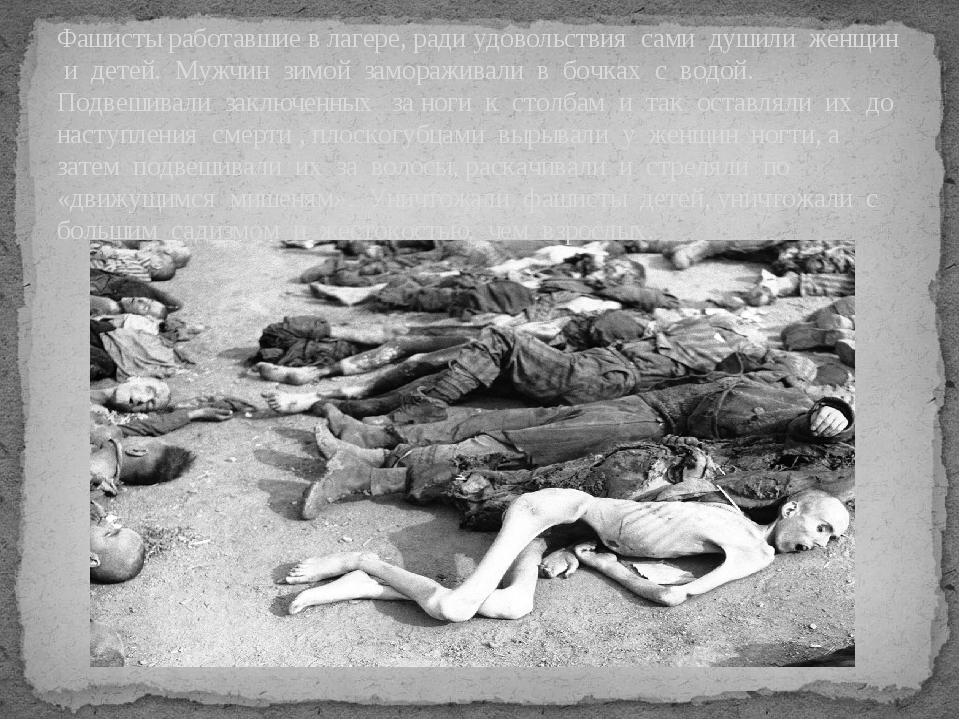 Фашисты работавшие в лагере, ради удовольствия сами душили женщин и детей. Му...