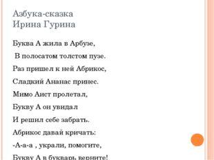 Азбука-сказка Ирина Гурина Буква А жила в Арбузе, В полосатом толстом пузе. Р