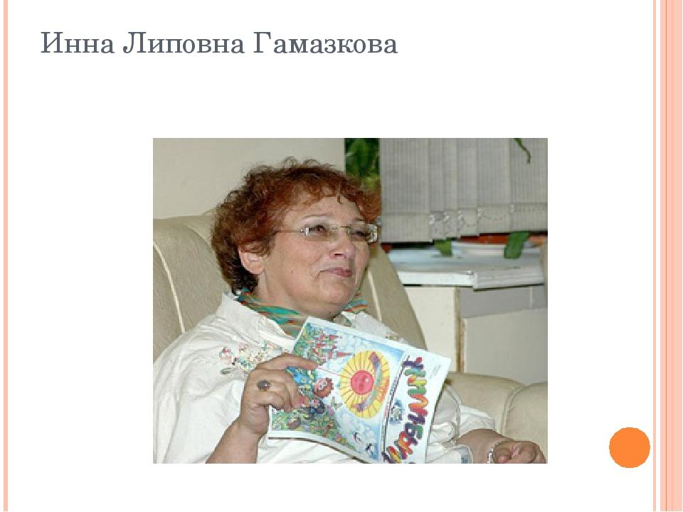Инна Липовна Гамазкова