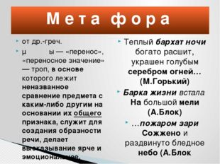 отдр.-греч. μεταφορά— «перенос», «переносное значение» —троп, в основе ко
