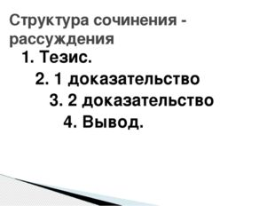 1. Тезис. 2. 1 доказательство 3. 2 доказательство 4. Вывод. Структура сочине