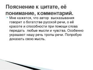 Мне кажется, что автор высказывания говорит о богатстве русской речи, о её кр