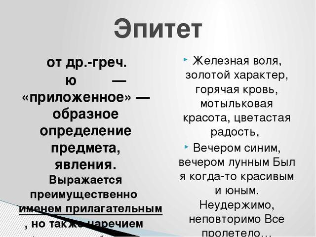 отдр.-греч.ἐπίθετον— «приложенное» — образное определение предмета, явлен...