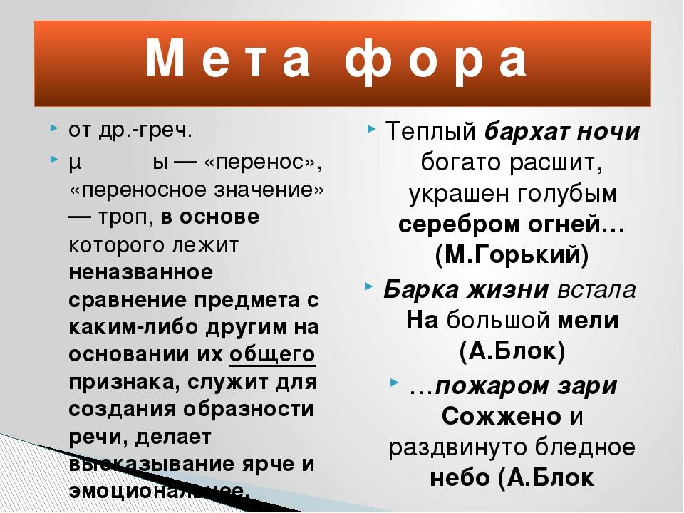 отдр.-греч. μεταφορά— «перенос», «переносное значение» —троп, в основе ко...
