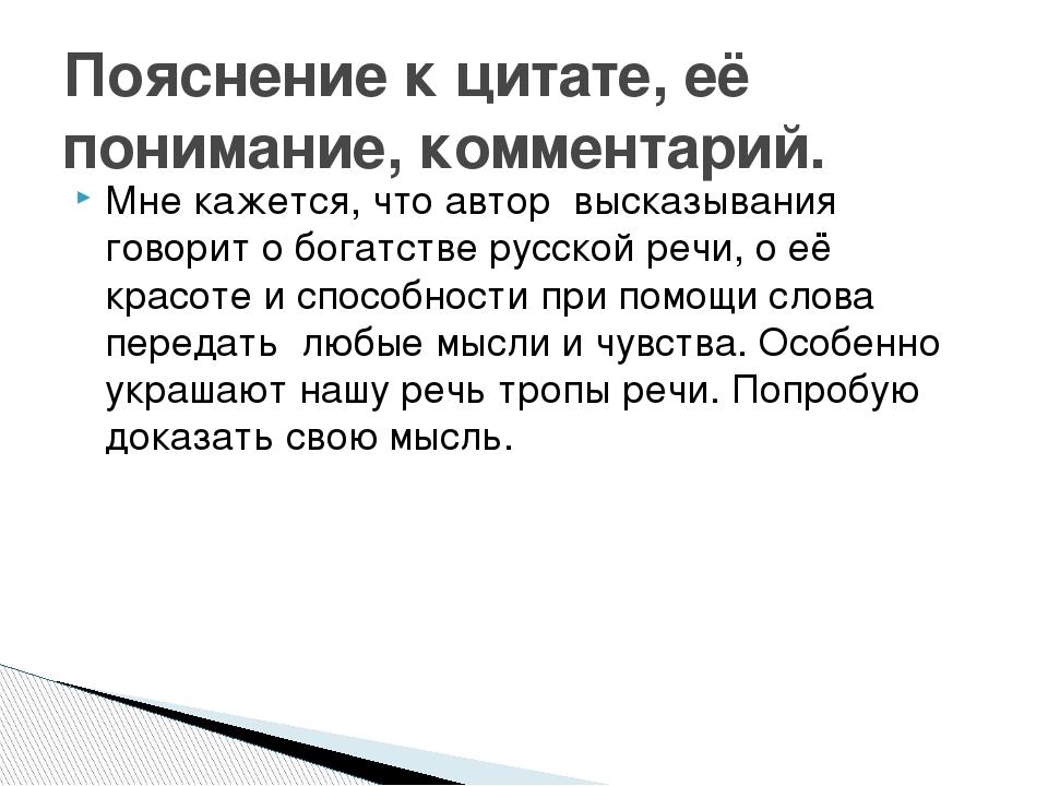 Мне кажется, что автор высказывания говорит о богатстве русской речи, о её кр...