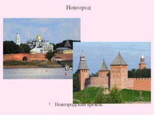 Новгород Новгородский кремль