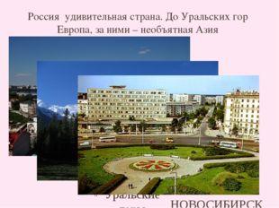 Нижний Новгород Уральские горы Россия удивительная страна. До Уральских гор Е