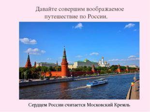 Давайте совершим воображаемое путешествие по России. Начнем со столицы стран
