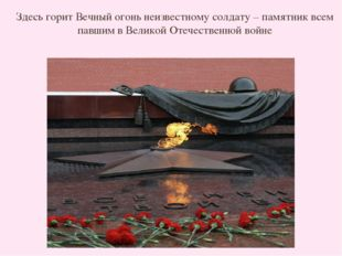 Здесь горит Вечный огонь неизвестному солдату – памятник всем павшим в Велико