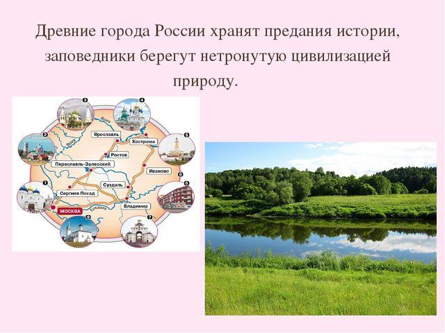 Древние города России хранят предания истории, заповедники берегут нетронутую...