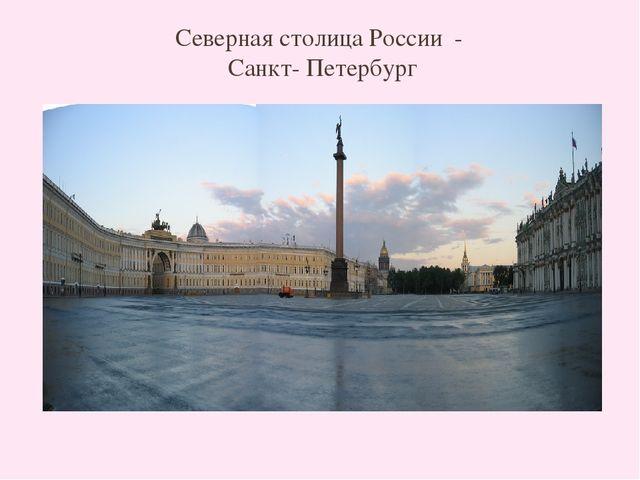 Северная столица России - Санкт- Петербург