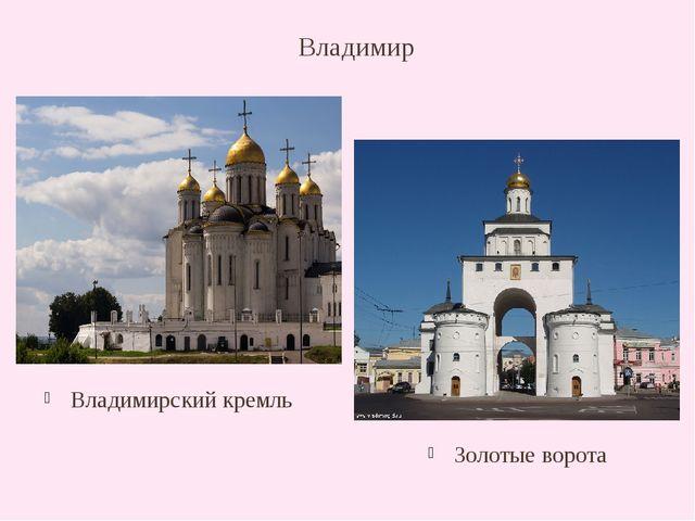 Владимир Владимирский кремль Золотые ворота
